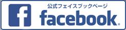 まあま公式フェイスブック